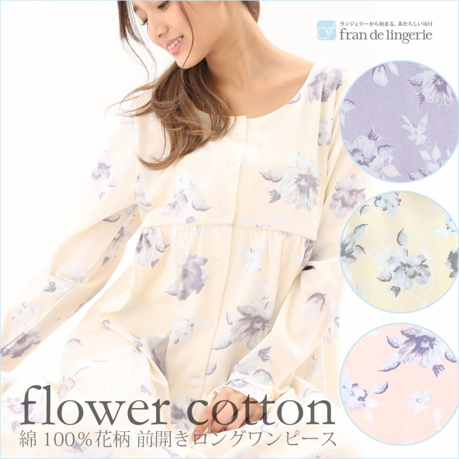 flowercotton綿100%花柄前開きロングワンピーススタイル写真