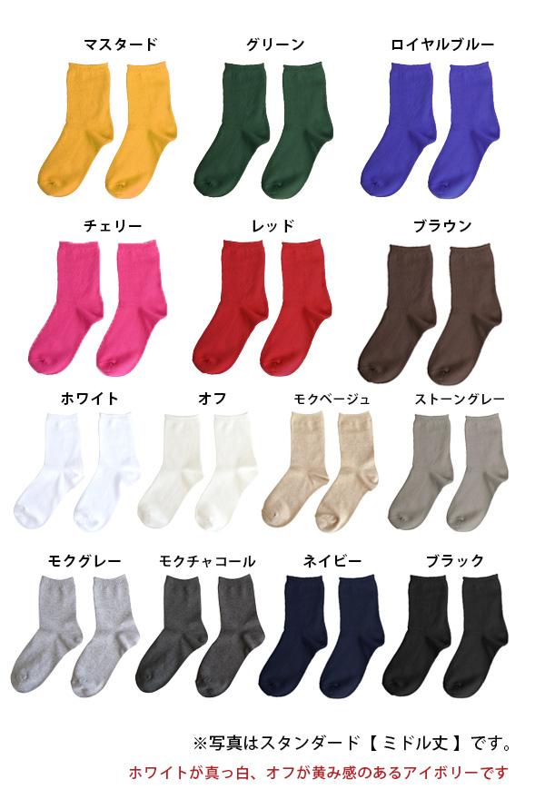 デザイン・丈・カラー 選び放題!一年中使える、スタンダードソックスカラー写真02