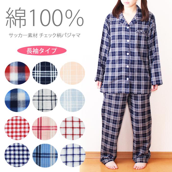 綿100% チェック柄パジャマ コットンパジャマスタイル写真