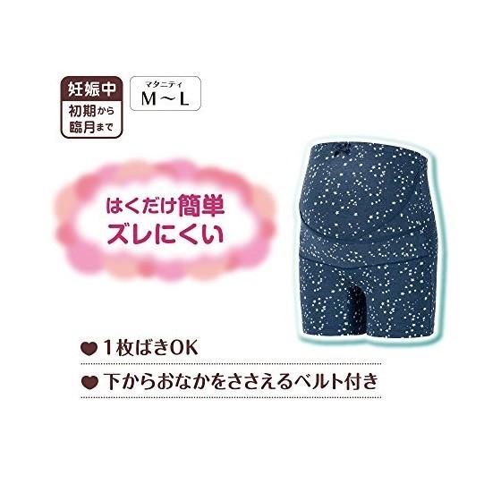 ピジョン おなからくらく妊婦帯パンツカラー写真01