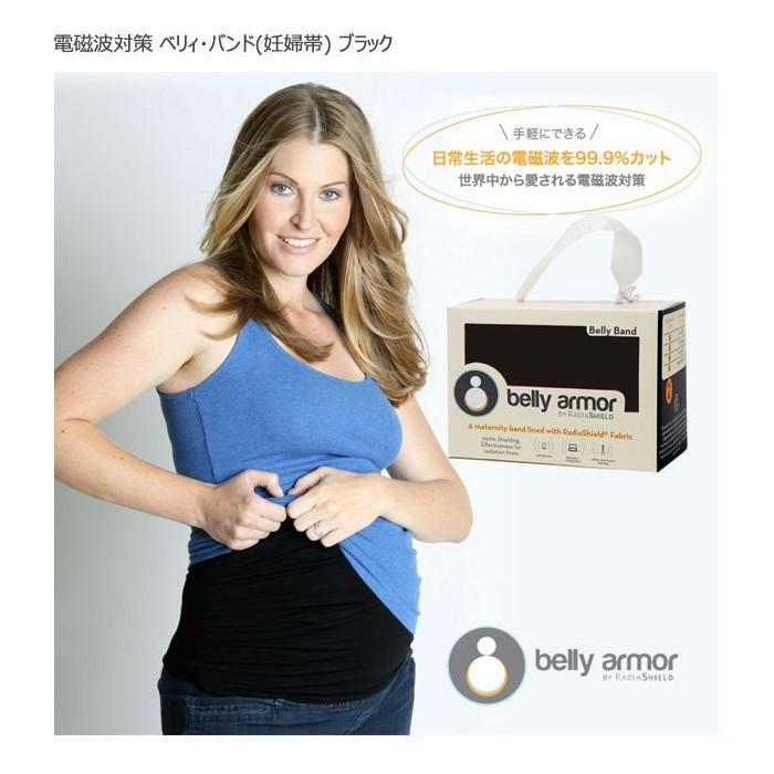 電磁波シールド belly armor(ベリィアモール)スタイル写真