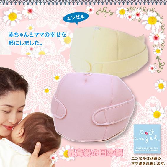 【エンゼル マタニティ】フリー妊婦帯スタイル写真