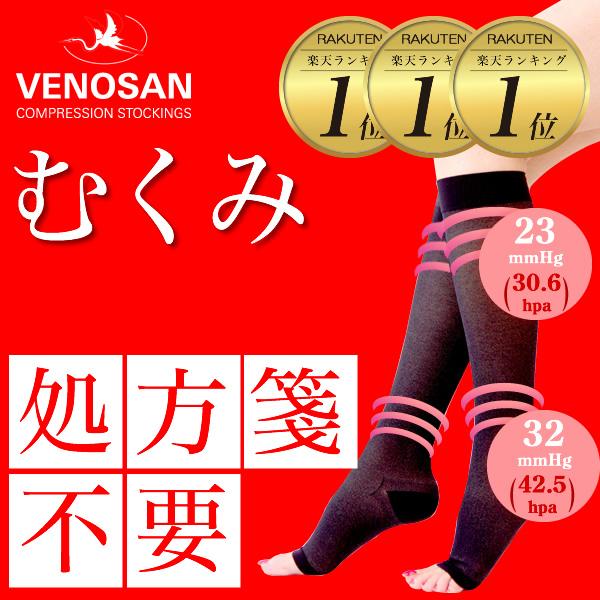 弾性ストッキング ベノサン5000 venosan 着圧ソックス 医療用 32mmHg スタイル写真