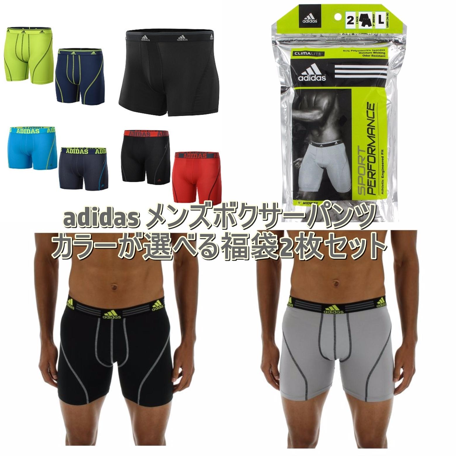 adidas 1色選べる激安福袋 メンズボクサーパンツ2枚セットスタイル写真