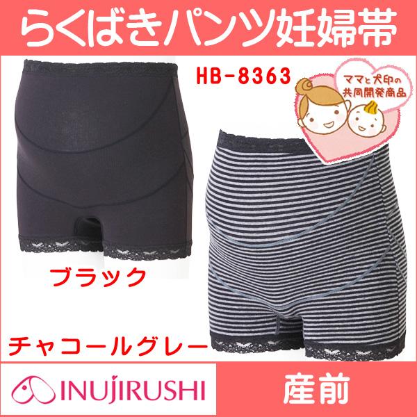 犬印本舗 INUJIRUSHI らくばきパンツ妊婦帯スタイル写真