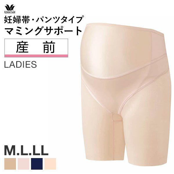 Wacoal (マタニティ)MATERNITY 産前用 マミングサポート 妊婦帯 パンツタイプスタイル写真