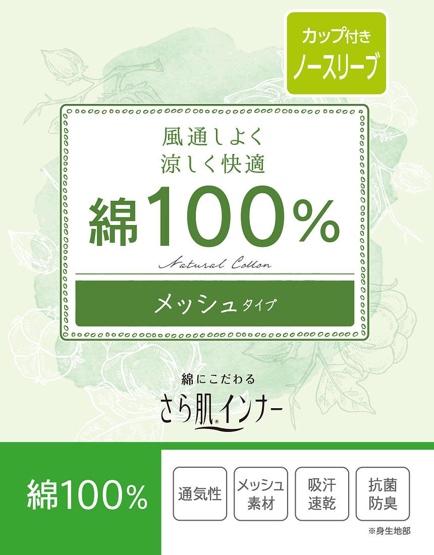 綿100%メッシュタイプ ノースリーブ(カップ付)カラー写真04