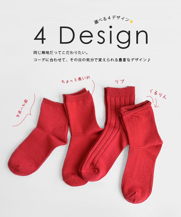 デザイン・丈・カラー 選び放題!一年中使える、スタンダードソックスカラー写真01
