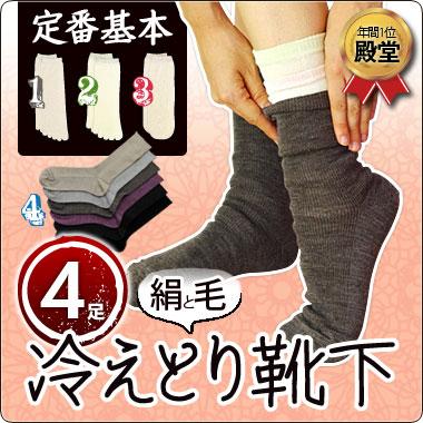 冷え取り靴下 4足セットスタイル写真