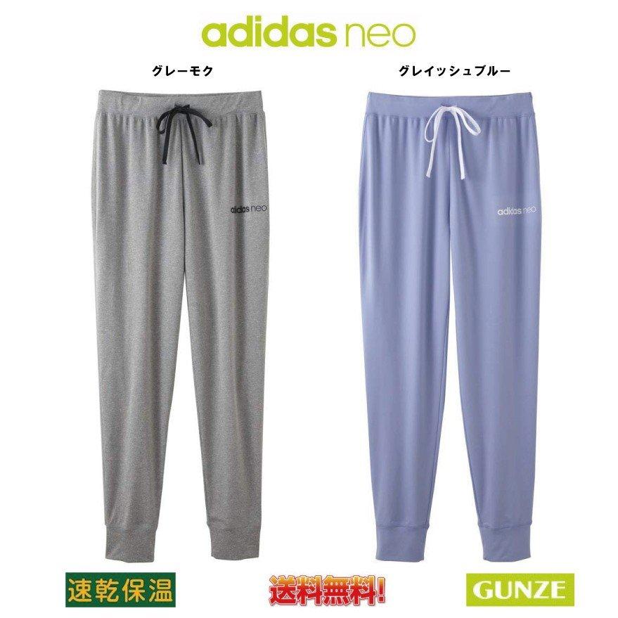 GUNZE グンゼ adidas neo ロングボトムスタイル写真