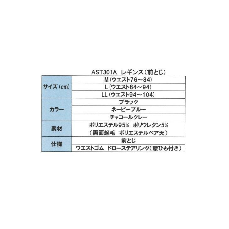GUNZE グンゼ adidas neo Beyond アスレジャーレギンスカラー写真02