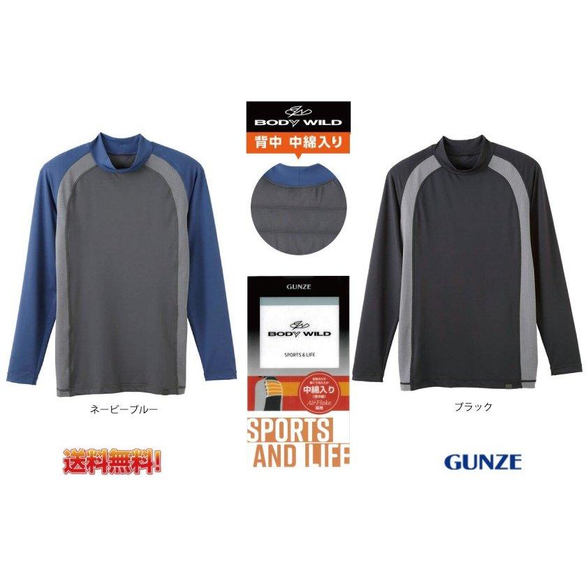 GUNZE グンゼ BODY WILD SPORTS&LIFE クルーネックミドルスリーブシャツ エアーフレイクスタイル写真