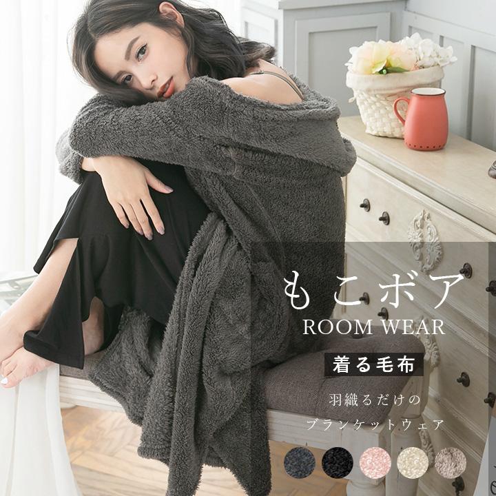 着る毛布 もこボアロングカーディガンスタイル写真