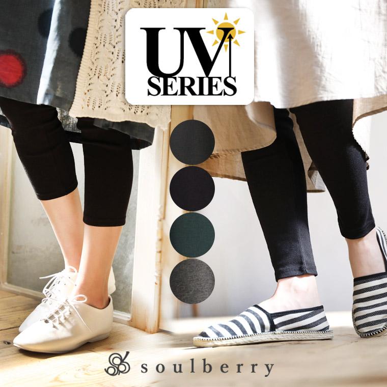 UVカットシリーズ カットソーレギンススタイル写真