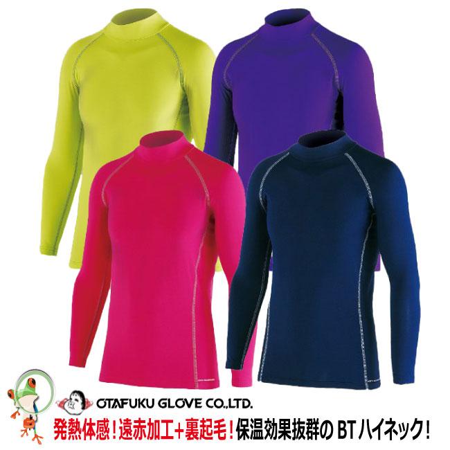 防寒発熱インナー おたふく BTパワーストレッチハイネックシャツ JW-171スタイル写真