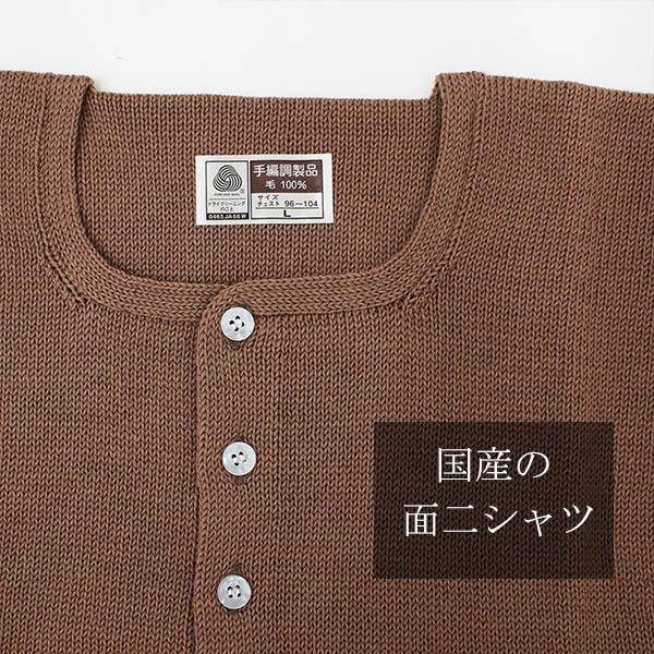 日本製 ラクダ色 毛 ウール100%面二シャツ(横編7G天竺手編み風)カラー写真01
