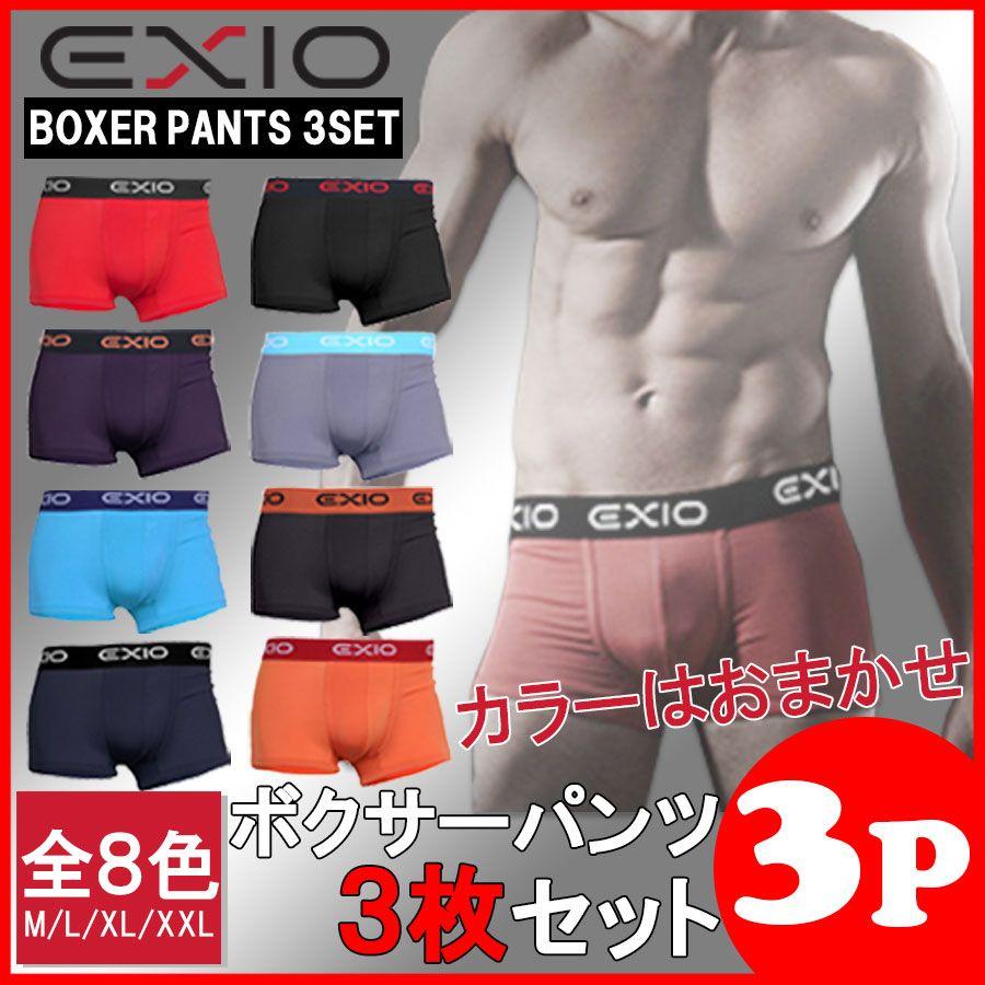 【おまかせ3枚セット】 EXIO エクシオ ボクサーパンツ セットスタイル写真