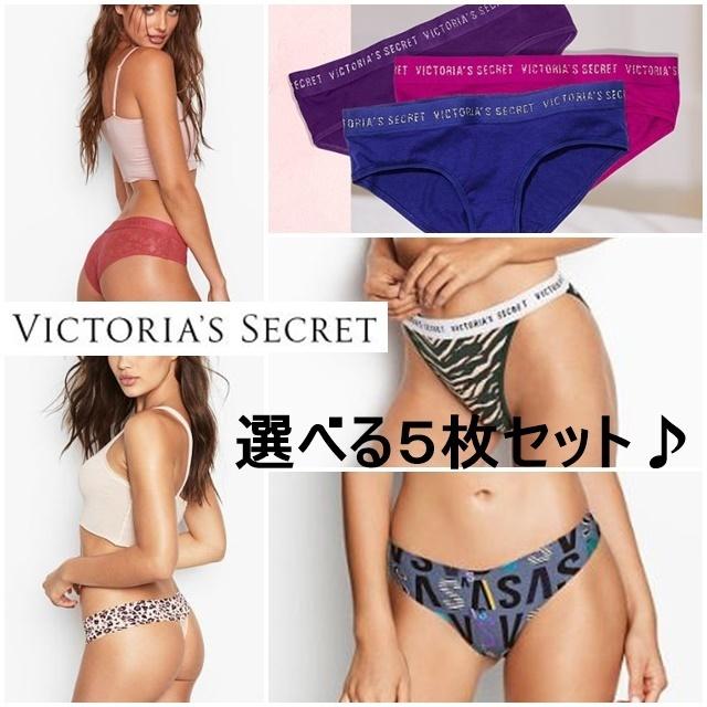 ★Victoria's Secret★組み合わせ自由 選べる 5枚セット ③スタイル写真