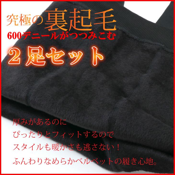 【驚異の600デニール】 超厚 裏起毛 レディース レギンス スパッツ 2足スタイル写真