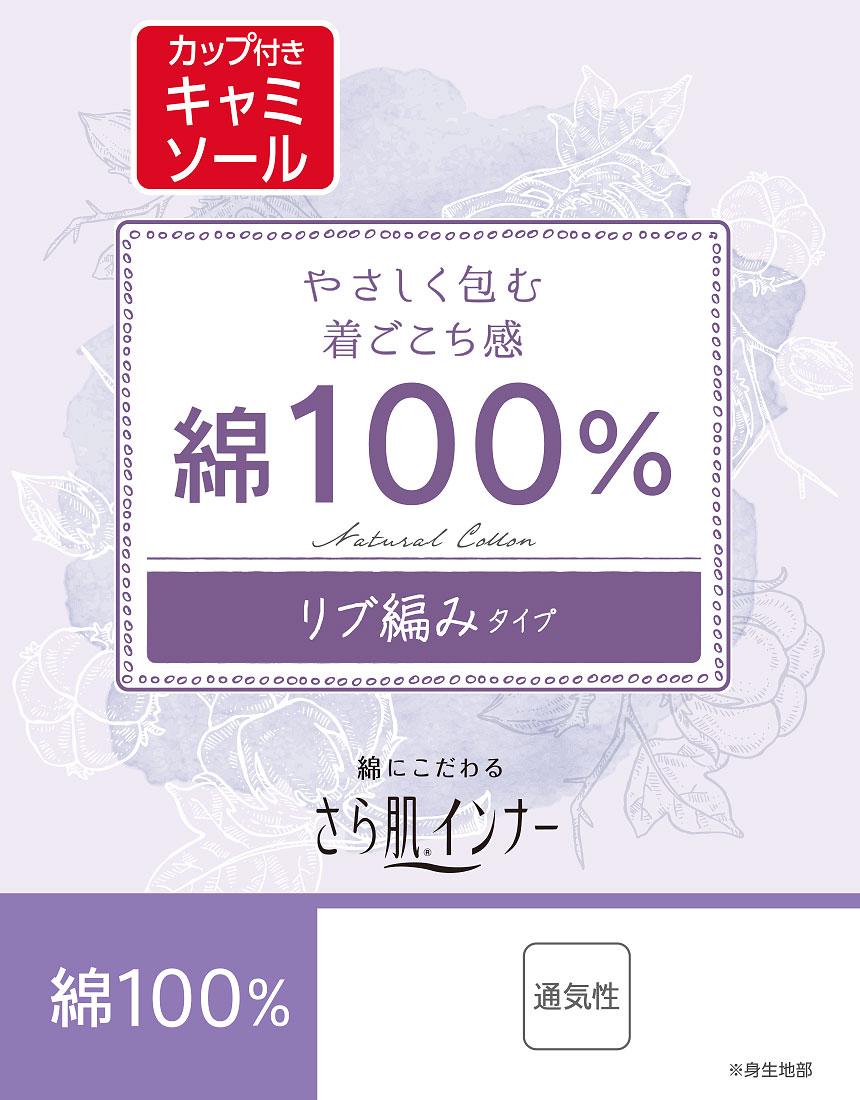 綿100%リブ編みタイプ キャミソール(カップ付)カラー写真04