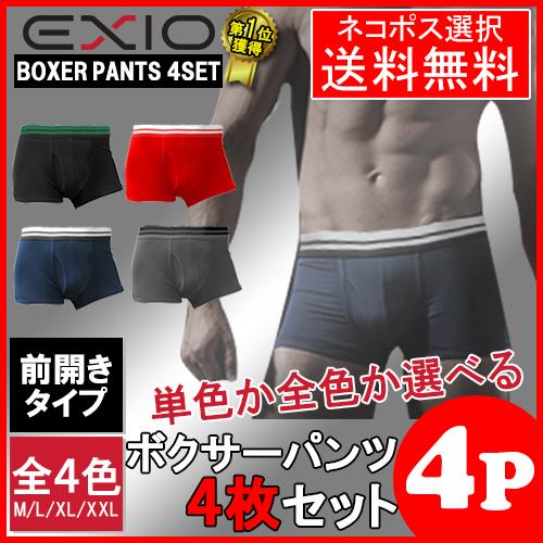 【選べる4枚セット】 EXIO エクシオ ボクサーパンツ セットスタイル写真