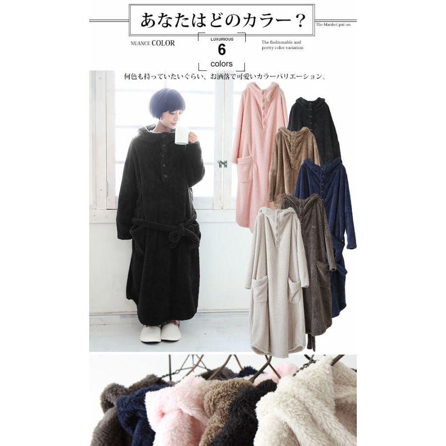 お洒落な着る毛布カラー写真03