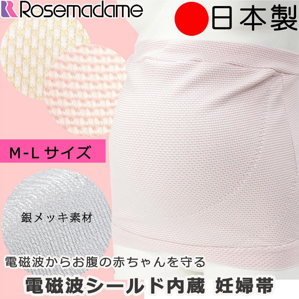 7909 電磁波シールド内蔵 妊婦帯 [産前] 腹巻きタイプスタイル写真