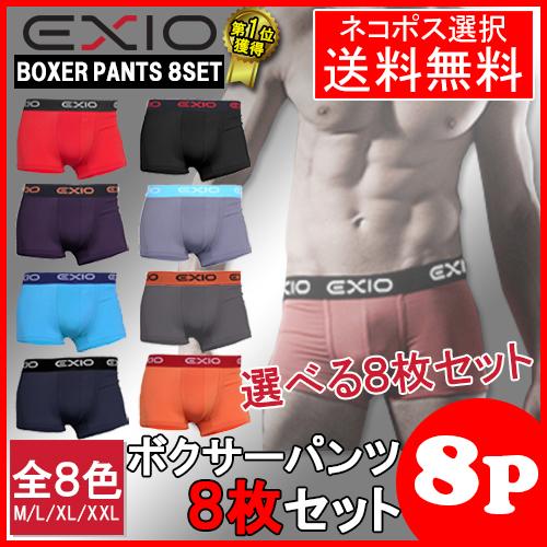 【お徳用8枚セット】 EXIO エクシオ ボクサーパンツ セットスタイル写真