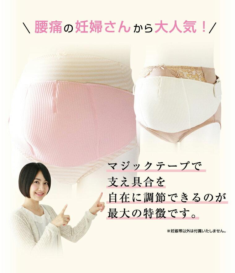 マタニティワンタッチベルト調整妊婦帯カラー写真02