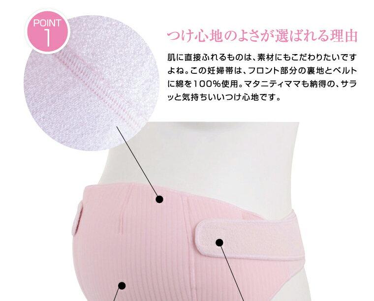 マタニティワンタッチベルト調整妊婦帯カラー写真03