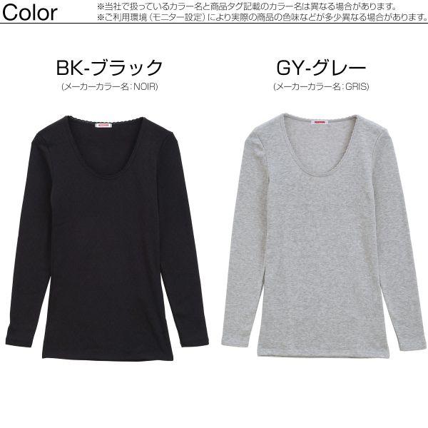 (ダマール)DAMART 針抜き 超あったかインナー 裏起毛 10分袖【レベル4】カラー写真01