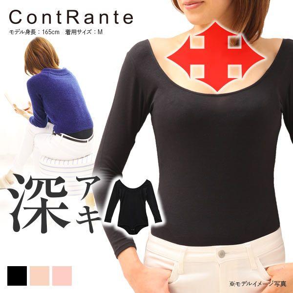 (コントランテ)ContRante 深アキ襟ぐり あったかインナー ボディブリファー7分袖スタイル写真