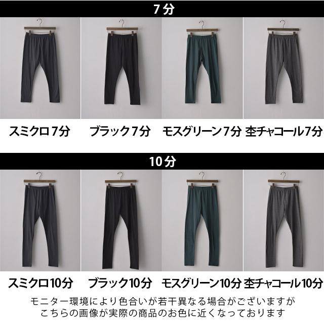 UVカットシリーズ カットソーレギンスカラー写真02
