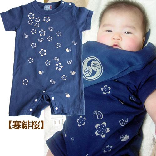 琉球藍染ベビーロンパーススタイル写真