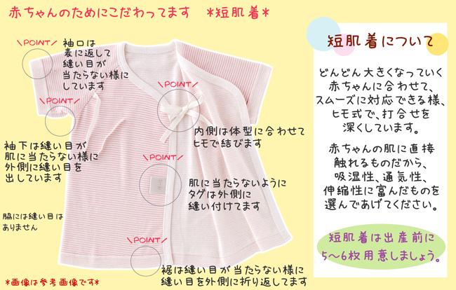 男の子 肌着セット 6枚組カラー写真02