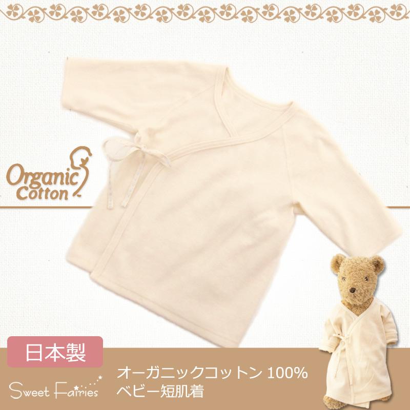 【日本製】 オーガニックコットン100%の短肌着スタイル写真