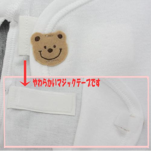 日本製 ワンタッチフライス短肌着(マジックテープタイプ)フェルトくまちゃんカラー写真04