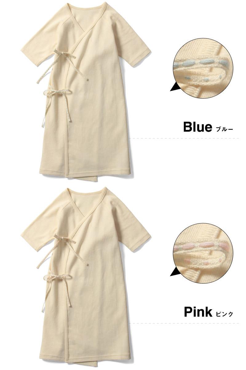 【日本製】 オーガニックコットン100%の長肌着カラー写真01
