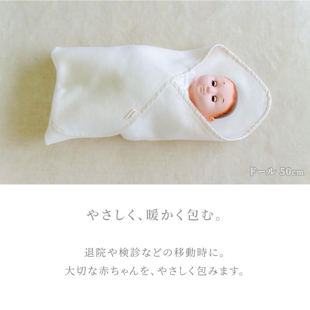 はぐまむ 綿毛布 おくるみカラー写真01
