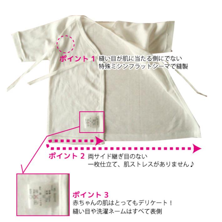 【日本製】ベビー短肌着2枚組 やわらかフライスニットカラー写真01