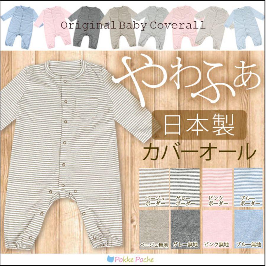 【日本製】ベビーロンパース Pokke Poche(ポッケポッシュ)スタイル写真