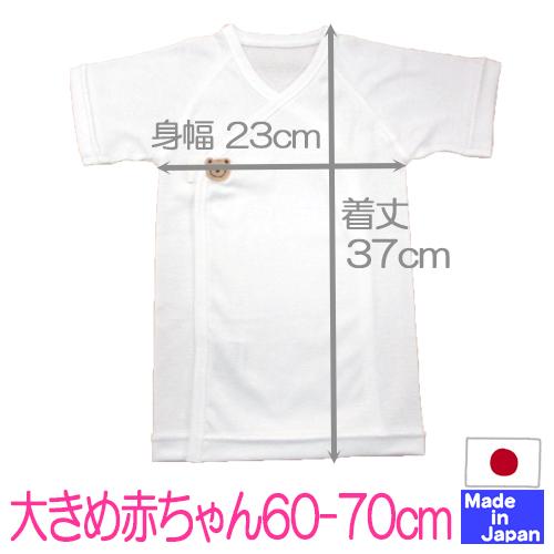 日本製 ワンタッチフライス短肌着(マジックテープタイプ)フェルトくまちゃんカラー写真03