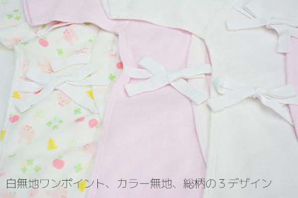 新生児肌着 10枚組どうぶつ柄カラー写真04
