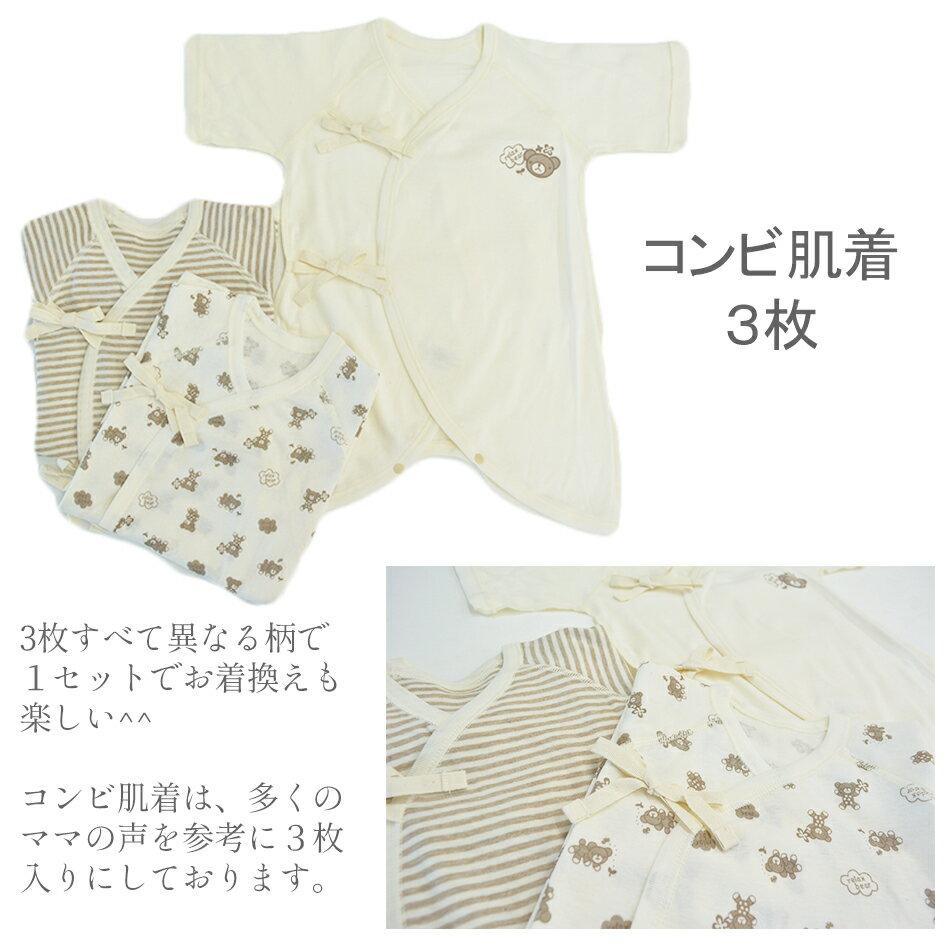 オーガニックコットン 新生児肌着5枚組(くまさん柄)カラー写真01