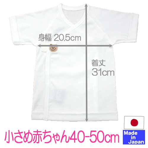 日本製 ワンタッチフライス短肌着(マジックテープタイプ)フェルトくまちゃんカラー写真01