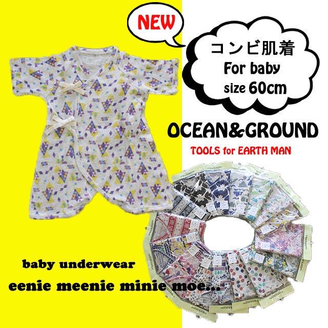 OCEAN&GROUND【オーシャンアンドグラウンド】コンビ肌着スタイル写真