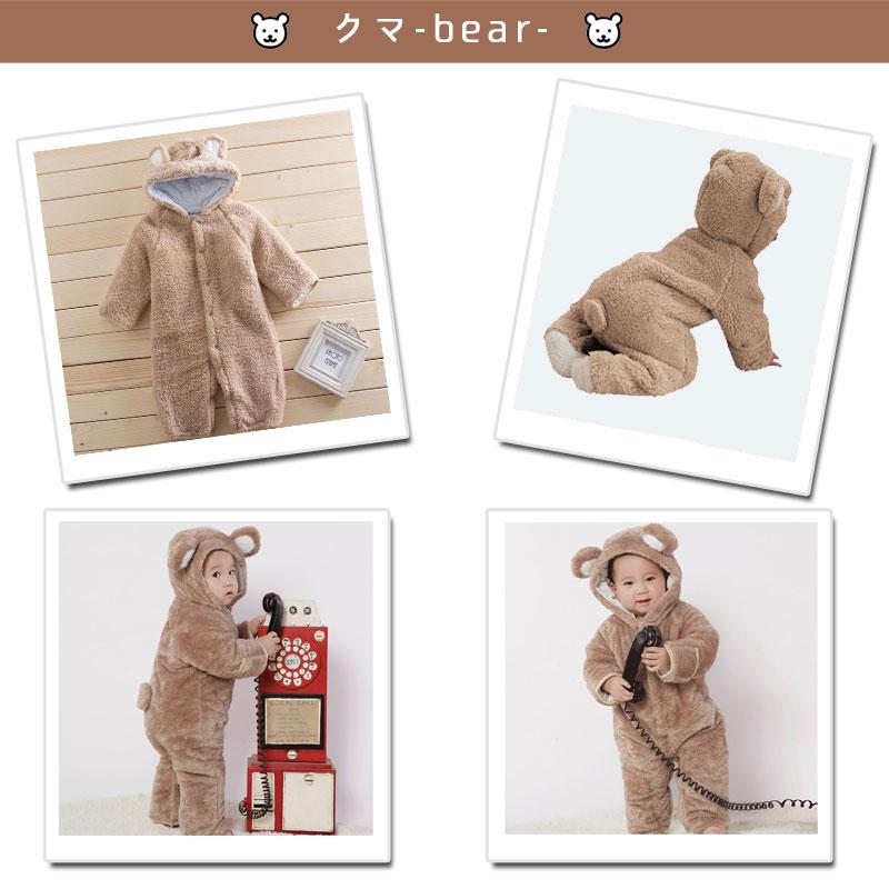 変身耳付き モコモコボア フード&足つき 手袋しっぽ付 カバーオールカラー写真01