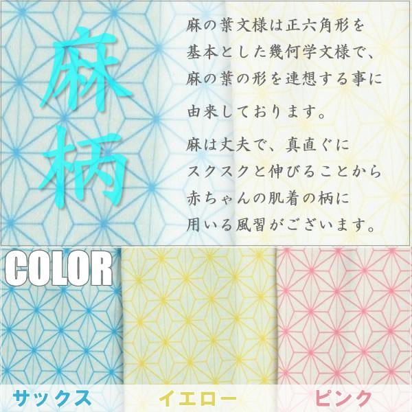 麻の葉柄・長肌着カラー写真01