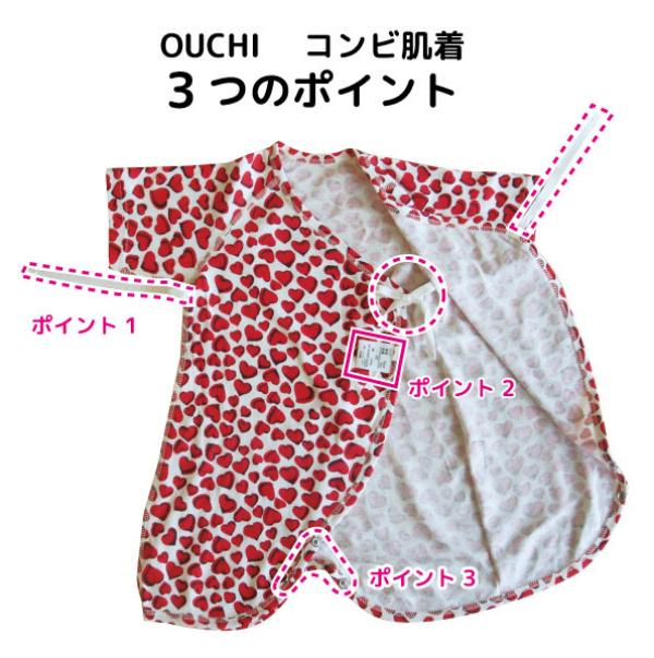 【日本製】プリント コンビ肌着 ハート柄・アニマル柄 男女兼用カラー写真01