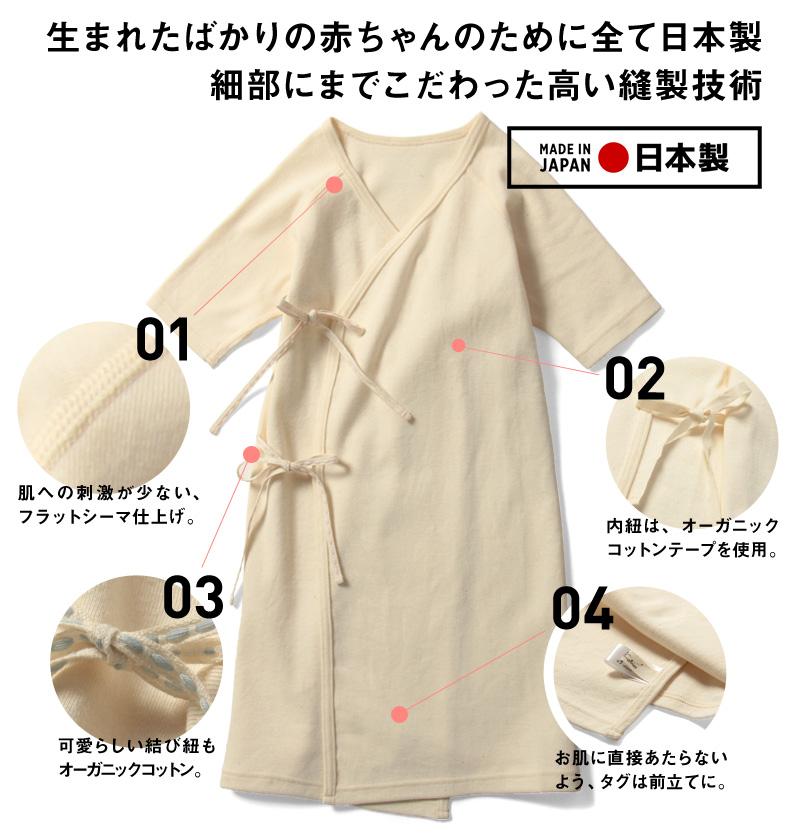 【日本製】 オーガニックコットン100%の長肌着カラー写真02